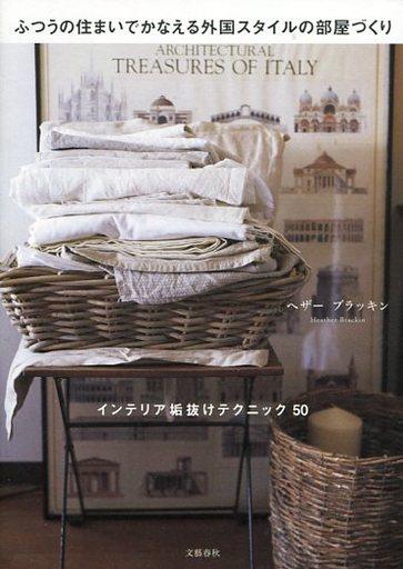 【中古】サブカルチャー <<生活・暮らし>> ふつうの住まいでかなえる外国スタイルの部屋づくり / ヘザー・ブラッキン