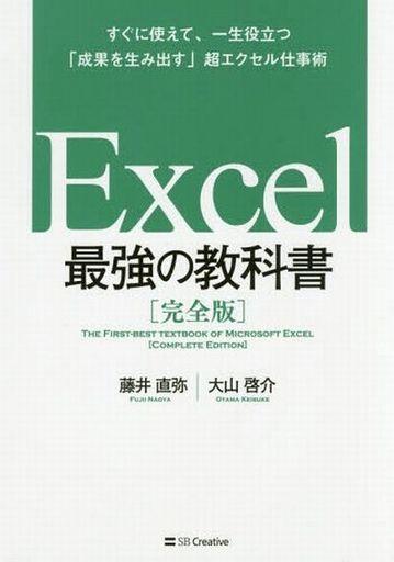 【中古】趣味・雑学 <<趣味・雑学>> Excel 最強の教科書[完全版] すぐに使えて、一生役立つ「成果を生み出す」超エクセル仕事術 / 湯川数人