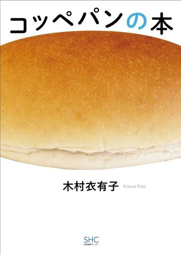 【中古】生活・暮らし <<生活・暮らし>> コッペパンの本 / 木村衣有子