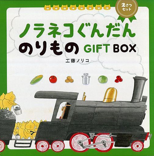 白泉社 新品 単行本(実用) <<児童書・絵本>> 付録付)ノラネコぐんだん のりものGIFT BOX 2さつセット