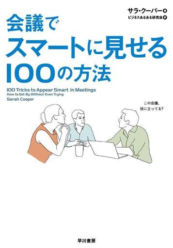 【中古】サブカルチャー <<サブカルチャー>> 会議でスマートに見せる100の方法 / サラ・クーパー