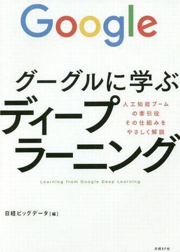 【中古】趣味・雑学 <<政治・経済・社会>> グーグルに学ぶディープラーニング / 日経ビッグデータ
