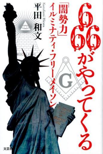 【中古】政治・経済・社会 <<政治・経済・社会>> 666がやってくる 「闇勢力」イルミナティ・フリーメイソン / 平田和文