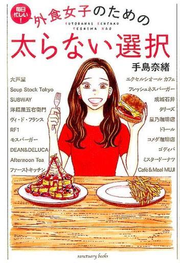 【中古】生活・暮らし <<生活・暮らし>> 外食女子のための 太らない選択 / 手島奈緒