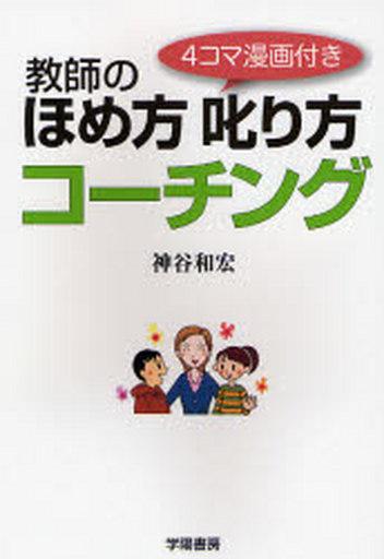【中古】単行本(実用) <<教育・育児>> 教師のほめ方叱り方コーチング / 神谷和宏
