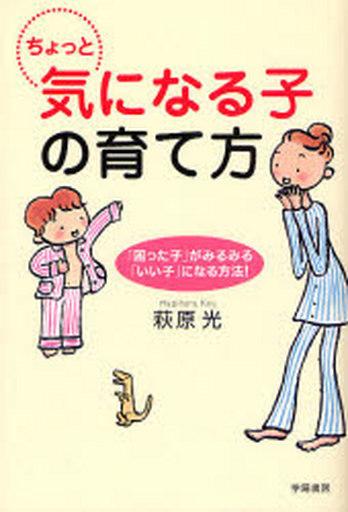 【中古】単行本(実用) <<教育・育児>> ちょっと気になる子の育て方 「困った子」 / 萩原光