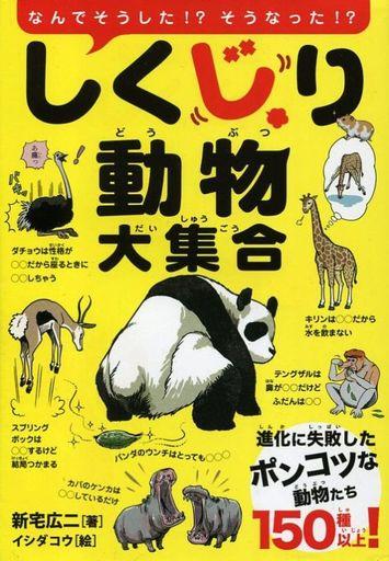 【中古】動物・ペット <<動物・ペット>> しくじり動物大集合 / 新宅広二