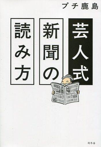 【中古】政治・経済・社会 <<政治・経済・社会>> 芸人式新聞の読み方 / プチ鹿島