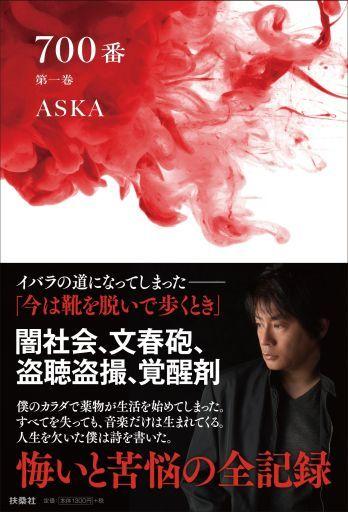 【中古】芸能・タレント <<芸能・タレント>> 700番 第一巻 / ASKA