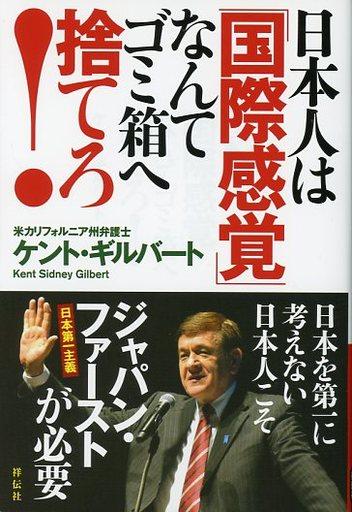 【中古】サブカルチャー <<政治・経済・社会>> 日本人は「国際感覚」なんてゴミ箱へ捨てろ / ケント・ギルバート