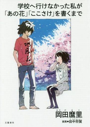 <<エッセイ・随筆>> 学校へ行けなかった私が「あの花」「ここさけ」を書くまで / 岡田麿里