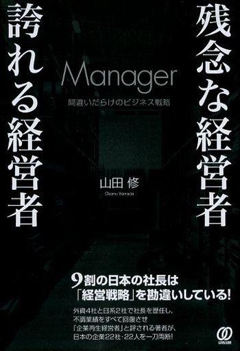 【中古】サブカルチャー <<ビジネス>> 残念な経営者 誇れる経営者 / 山田修