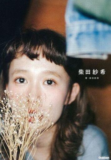 【中古】単行本(実用) <<芸能・タレント>> 柴田紗希 / 柴田紗希