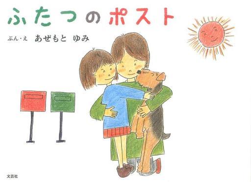 【中古】単行本(実用) <<児童書・絵本>> ふたつのポスト