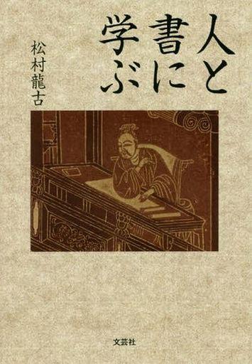 【中古】単行本(実用) <<エッセイ・随筆>> 人と書に学ぶ / 松村龍古