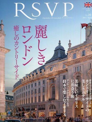 【中古】単行本(実用) <<サブカルチャー>> RSVP 2017 Spring No.20
