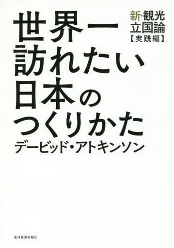 政治・経済・社会 世界一訪れたい日本のつくりかた 新・観光立国論 実践編 / デービッド・アトキンソン