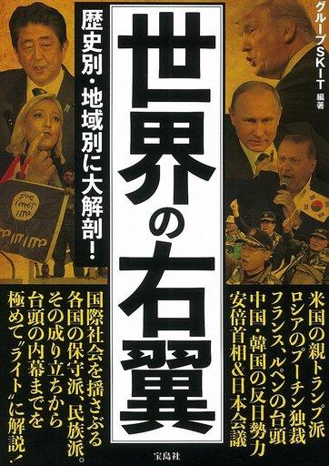 【中古】単行本(実用) <<政治・経済・社会>> 世界の右翼 / グループSKIT