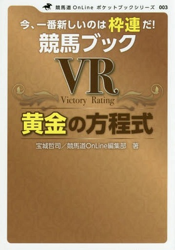 【中古】単行本(実用) <<趣味・雑学>> 競馬ブック VR 黄金の方程式 / 宝城哲司