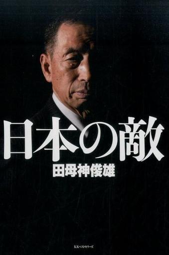 【中古】単行本(実用) <<政治・経済・社会>> 日本の敵 / 田母神俊雄