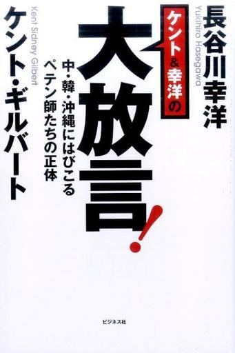 【中古】単行本(実用) <<政治・経済・社会>> ケント&幸洋の大放言! / ケント・ギルバート