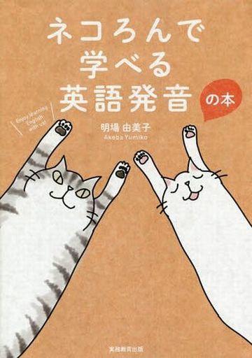 【中古】単行本(実用) <<語学>> ネコろんで学べる英語発音の本 / 明場由美子