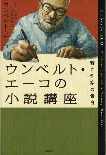 【中古】単行本(実用) <<エッセイ・随筆>> ウンベルト・エーコの小説講座 若き作家の告白  / ウンベルト・エーコ