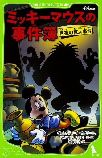【中古】単行本(実用) <<児童書・絵本>> ミッキーマウスの事件簿 月夜の巨人事件 / ヴァレンティーナ・カメリーニ