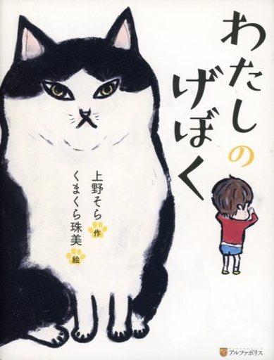 アルファポリス 新品 単行本(実用) <<絵本>> わたしのげぼく