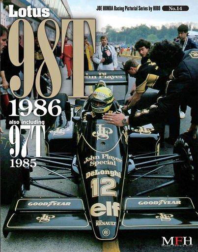 【中古】趣味・雑学 <<趣味・雑学>> Lotus 98T 1986 97T 1985 ジョー・ホンダ写真集 / ジョー・ホンダ