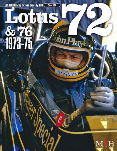 【中古】趣味・雑学 <<趣味・雑学>> Lotus 72&76 1973-75 ジョー・ホンダ写真集 / ジョー・ホンダ