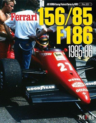 【中古】趣味・雑学 <<趣味・雑学>> Ferrari 156/85・ 186 1985-86 ジョー・ホンダ写真集 / ジョー・ホンダ