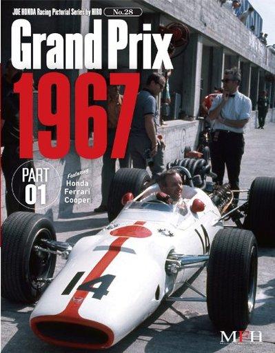 【中古】趣味・雑学 <<趣味・雑学>> Grand Prix 1967 part.1 ジョー・ホンダ写真集 / ジョー・ホンダ