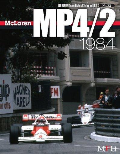 【中古】趣味・雑学 <<趣味・雑学>> McLaren MP4/2 1984 ジョー・ホンダ写真集 / ジョー・ホンダ
