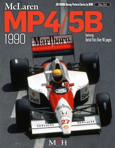 【中古】趣味・雑学 <<趣味・雑学>> McLaren MP4/5B 1990 ジョー・ホンダ写真集 / ジョー・ホンダ