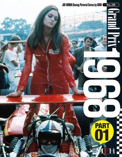 【中古】趣味・雑学 <<趣味・雑学>> Grand Prix 1968 part.1 ジョー・ホンダ写真集 / ジョー・ホンダ