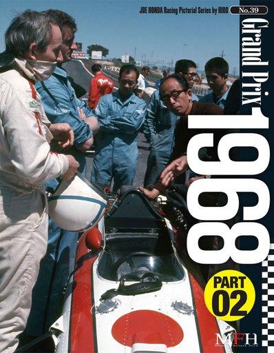 【中古】趣味・雑学 <<趣味・雑学>> Grand Prix 1968 part.2 ジョー・ホンダ写真集 / ジョー・ホンダ