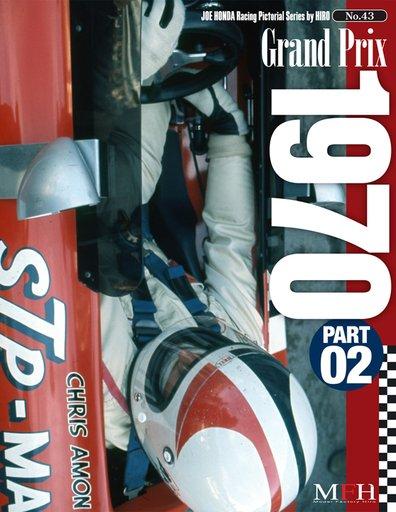 【中古】趣味・雑学 <<趣味・雑学>> Grand Prix 1970 part.2 ジョー・ホンダ写真集 / ジョー・ホンダ
