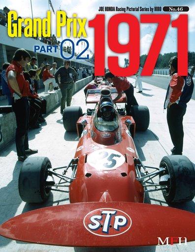 【中古】趣味・雑学 <<趣味・雑学>> Grand Prix 1971 part.2 ジョー・ホンダ写真集 / ジョー・ホンダ