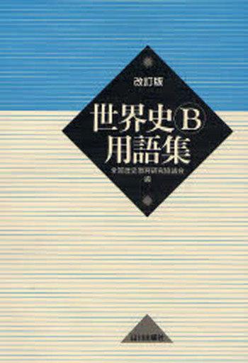 世界史B用語集 改訂版