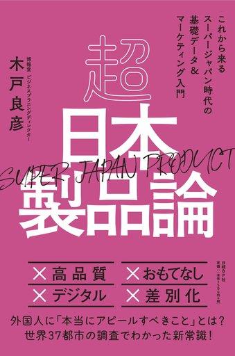 【中古】単行本(実用) <<政治・経済・社会>> SUPER JAPAN PRODUCT 超日本製品論 / 木戸良彦