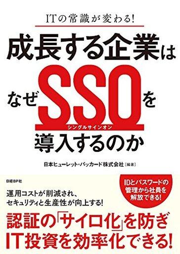 【中古】単行本(実用) <<政治・経済・社会>> なぜ成長する企業はSSOを導入するのか / 日本ヒューレット・パッカード