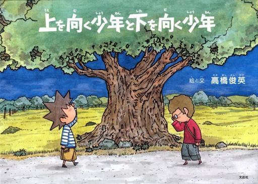 【中古】単行本(実用) <<児童書・絵本>> 上を向く少年と下を向く少年 / 高橋俊英