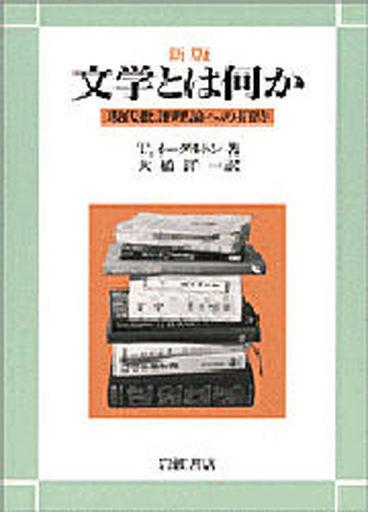 【中古】エッセイ・随筆 <<エッセイ・随筆>> ランクB)新版 文学とは何か 現代批評理論への招待 / T.イーグルトン/大橋洋一
