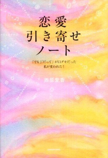 【中古】単行本(実用) <<生活・暮らし>> 恋愛引き寄せノート 「でも」「だって」が口グセだった私が変われた! / 西原愛香