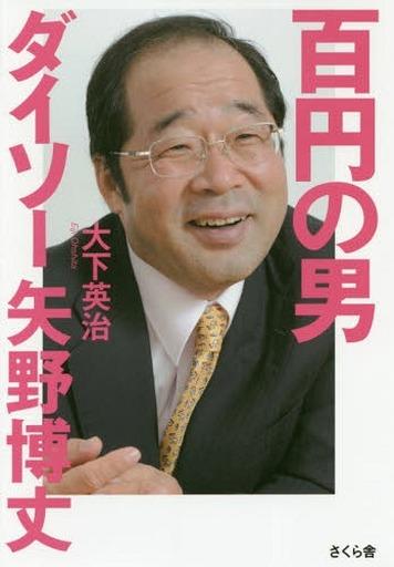 【中古】単行本(実用) <<エッセイ・随筆>> 百円の男 ダイソー矢野博丈 / 大下英治