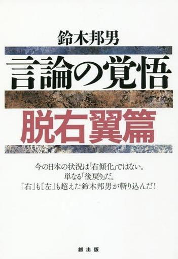 【中古】単行本(実用) <<政治・経済・社会>> 言論の覚悟 脱右翼篇 / 鈴木邦男