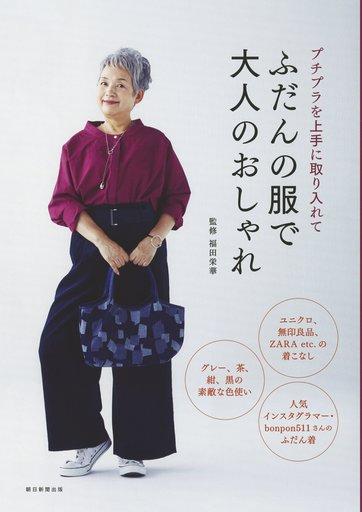 【中古】単行本(実用) <<ファッション>> プチプラを上手に取り入れて ふだんの服で大人のおしゃれ / 福田栄華
