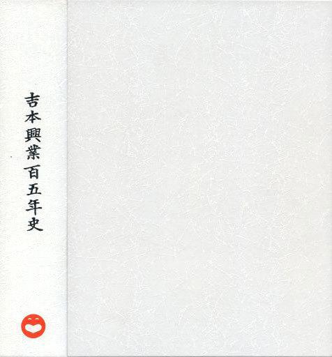 【中古】単行本(実用) <<趣味・雑学>> 吉本興業百五年史 / 吉本興業