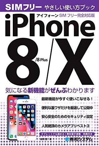 【中古】単行本(実用) <<コンピュータ>> iPhone8/8Plus SIMフリー完全対応版 やさしい使い方ブック / 吉岡豊